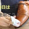 【馬毛?豚毛?】革靴の手入れのカンタンなまとめと日ごろの革靴の使い方