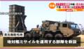 2020年2月26日 陸上自衛隊が宮古島駐屯地にミサイル部隊を設置