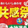 デザイン 図形使い ハート 共感祭 カスミ 11月25日号