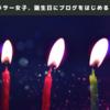 アラサー女子、誕生日に「あと2年」ブログをはじめてみた