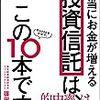 篠田尚子氏の「本当にお金が増える投資信託はこの10本です。最新版」を読んで