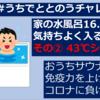 うちでととのうチャレンジ【家の水風呂16.5℃に気持ちよく入るには?その② 43℃シャワー】