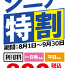 お得なキャンペーンのご紹介!!