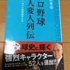 26本目〜球春到来〜新書千本ノック