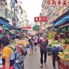 香港の観光スポット!昼間に行く旺角の女人街、ナイトマーケット