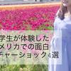 【衝撃】留学生が体験したアメリカでの面白カルチャーショック4選!!