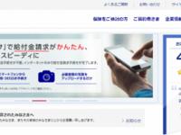 アクサ生命、東海東京証券通じ『ユニット・リンク保険(有期型)』の提供開始