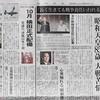 「長く生きても戦争責任いわれる」昭和天皇85歳  元侍従日記