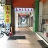 台北の「永和豆漿大王」で食べた美味しい朝食