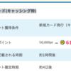 【PONEY】 エポスカードが610,000pt(6,100円)にアップ! さらに入会&利用で最大8,000円分のポイントプレゼントも!