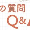 10の質問