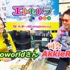 昭和最後の日 平成元号決定の日っ!!  エトラジっ!!【今日は何の日】  1月7日のエトセトララジオ  AkkieRJ Mamicoworld出演