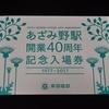 あざみ野駅開業40周年記念入場券