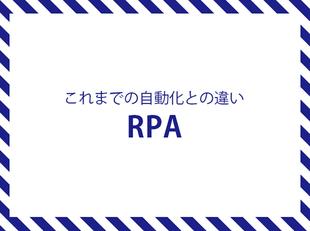 特別編集 RPA