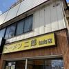ラーメン二郎 仙台店