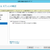 Windows Serverで代替ソースパスの指定が必要な時