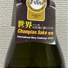 日本酒備忘録  十六本目 紀土無量山純米吟醸