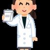 代表的な無機医薬品 [マニアック注意] ~現役薬学生が解説~