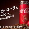 コカコーラ プラスコーヒーを飲んでみました
