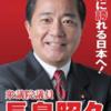 ●長島議員、おめでとう。やっと、地獄界から出れたね。