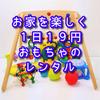 「トイサブ!」の感想まとめ 1日19円!おもちゃのサブスク 月額レンタルサービス