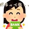 手取り300万円以下のOLが一年で100万円貯めた話(補足編)