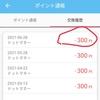 ポイ活☆【ポケットアンとケイト】で300ポイント換金