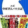 【読書感想】ルポ 中国「潜入バイト」日記 ☆☆☆☆