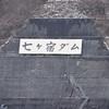 七ヶ宿ダム(宮城県)