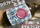 北海道土産でもらった『小樽ビール オタルフェスト』をキメた