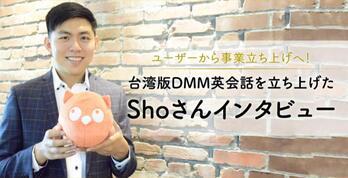 ユーザーから事業立ち上げへ! 台湾版DMM英会話を立ち上げたShoさんインタビュー