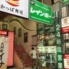 レインボー 新小岩店(葛飾区)