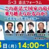 """山尾志桜里さん、@ShioriYamao  あなたの""""憲法・改憲事案""""に関する現時点の態度は可笑しいって。 下村とか(トンヅラ男)とか足立(デタラメのネトウヨ)と並んで"""
