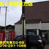 まつもと食堂東力店~2015年4月9杯目~