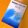 『情報推薦システム入門 -理論と実践-』で学ぶレコメンドシステム