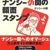 日本一面白いナンシー小関さんを世界一面白くする
