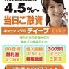 ディープ(DEEP)は東京都新宿区新宿5-9-9の闇金です。