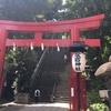【IT系にご利益?】新橋・愛宕神社で出世の階段登ってきた。≪御朱印に要注意!≫