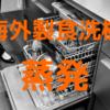 食洗機ショック!海外製食洗機(ミーレ・ガゲナウ・ボッシュなど)が日本に入ってこなくなる