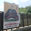 檜山城の歴史と史跡のご紹介!🏯