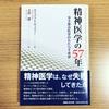 【652】読了☆精神医学の57年