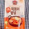 【韓国食品】市販のソースを使えば超簡単!家でおいしいトッポッキができた~!