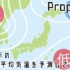 ▲豊田市の3月の平均気温を予測してみよう