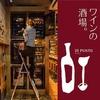 【オススメ5店】自由が丘・田園調布(東京)にあるワインが人気のお店
