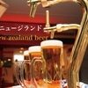 美味!ニュージランドのビール(New zealand beer)