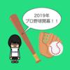 2019年プロ野球開幕!!|シーズン中の我が家の困りごと