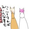 馬の知能レベルは人間の3歳児レベル