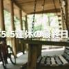 5.5連休の最終日