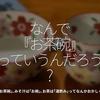 511食目「なんで『お茶碗』っていうんだろう」ご飯は「お茶碗」、みそ汁は「お椀」、お茶は「湯飲み」ってなんかおかしくない?