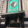 <観劇レポート>「Wicked」ロングラン公演@ロンドン